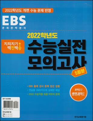 2022 지피지기 백전백승 수능실전모의고사 생명과학1 5회분 (2021년)
