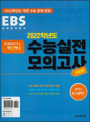 2022 지피지기 백전백승 수능실전모의고사 지구과학1 5회분 (2021년)