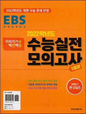 2022 지피지기 백전백승 수능실전모의고사 한국지리 5회분 (2021년)