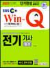 2021 EBS Win-Q 전기기사 필기 단기완성