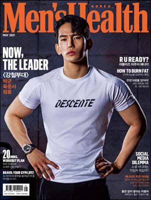 맨즈헬스 Men's Health 한국판 A형 (월간) : 5월 [2021]