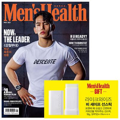 맨즈헬스 Men's Health 한국판 C형 (월간) : 5월 [2021]