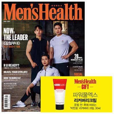 맨즈헬스 Men's Health 한국판 D형 (월간) : 5월 [2021]