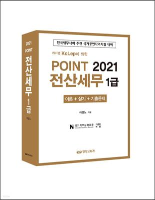 2021 POINT 전산세무 1급