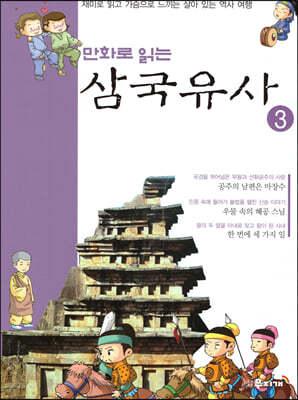 만화로 읽는 삼국유사 3