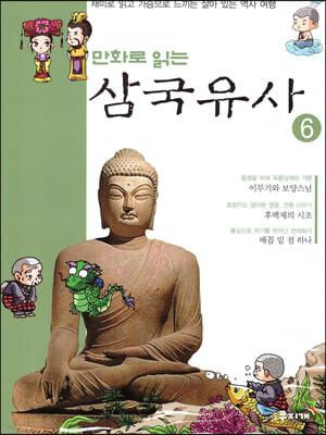 만화로 읽는 삼국유사 6