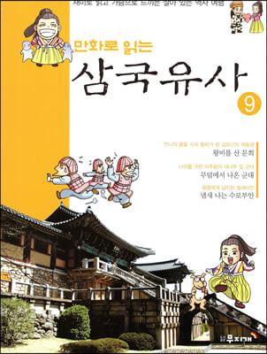 만화로 읽는 삼국유사 9