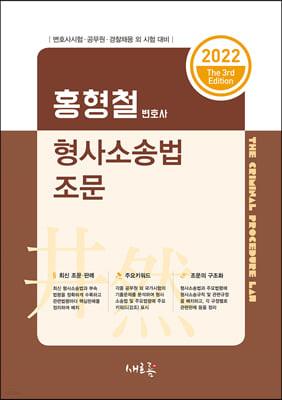 2022 홍형철 변호사 형사소송법 조문