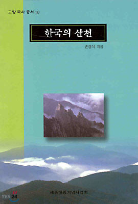 한국의 산천