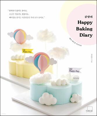 콩맘의 해피 베이킹 다이어리 (Congmom's Happy Baking Diary)