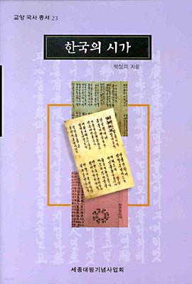 한국의 시가