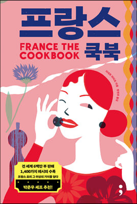 프랑스 쿡북 (FRANCE: THE COOKBOOK)