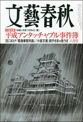 文藝春秋 2021年6月號