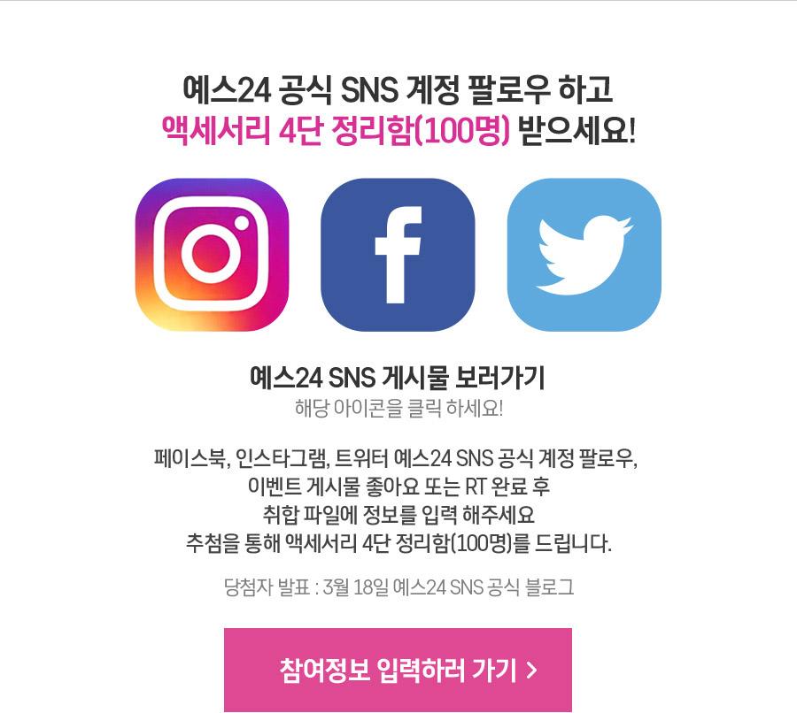 예스24 SNS 게시물 보러가기