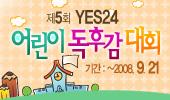 제5회 YES24 어린이독후감대회
