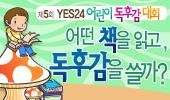 제5회 YES24 어린이독후감대회 추천도서