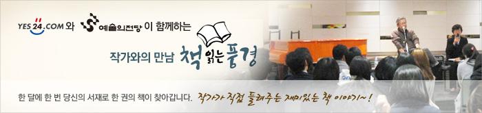 김태훈의 연애토크 콘서트