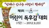 제9회 YES24 어린이독후감대회
