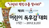 제9회 YES24 어린이독후감대회 추천도서