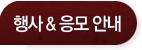 행사&응모 안내
