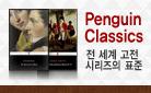 Penguin Classics 시리즈 모음 페이지