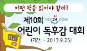 제10회 YES24 어린이독후감대회 추천도서