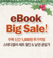 eBook Big Sale �̺�Ʈ