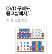 �߰� DVD �̺�Ʈ