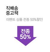 �߰? 50% �̺�Ʈ
