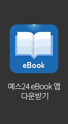 예스24 전자책 앱 다운받기