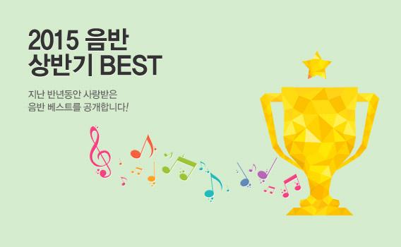 2015 ��ݱ� BEST