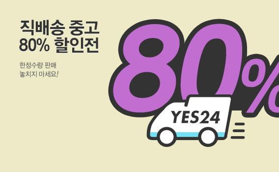 ����� �߰� 80% ���� �̺�Ʈ