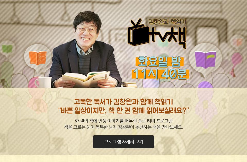 김창완과 책읽기 TV책