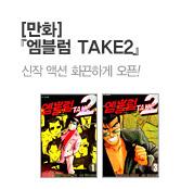 �����? TAKE2��