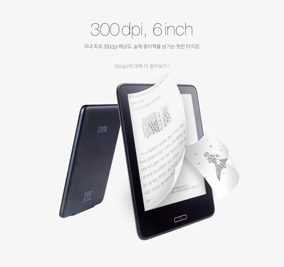 300dpi, 6inch, front-light