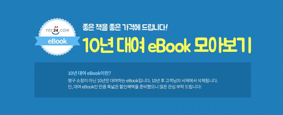 10년 대여 eBook 모아보기