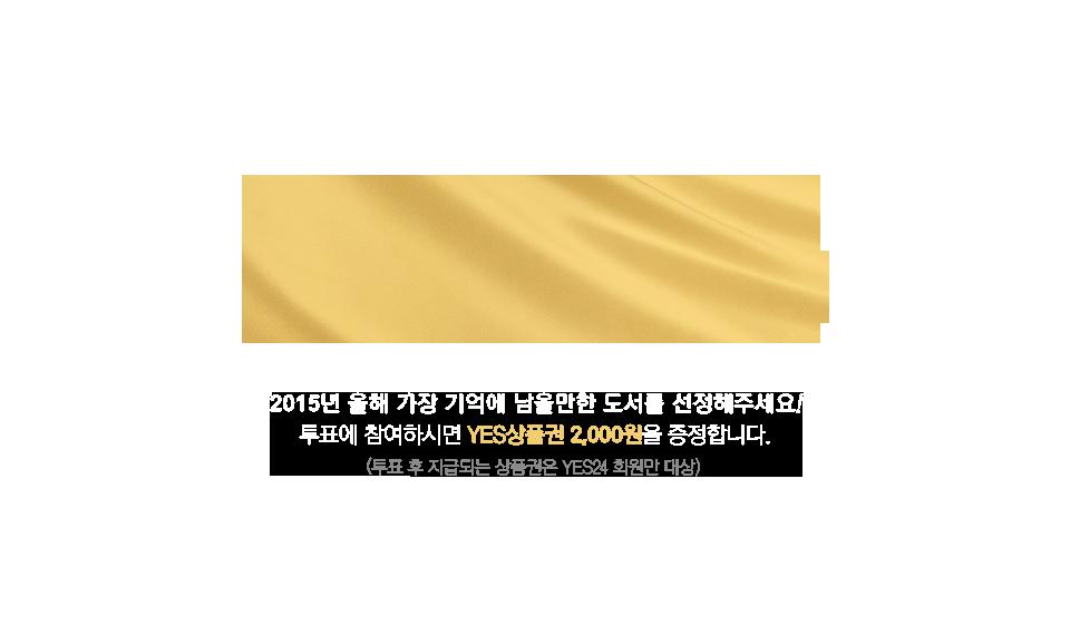 제13회 네티즌 선정 올해의책 2015