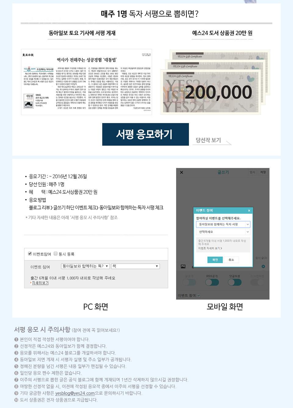 동아일보와 함께하는 독자서평