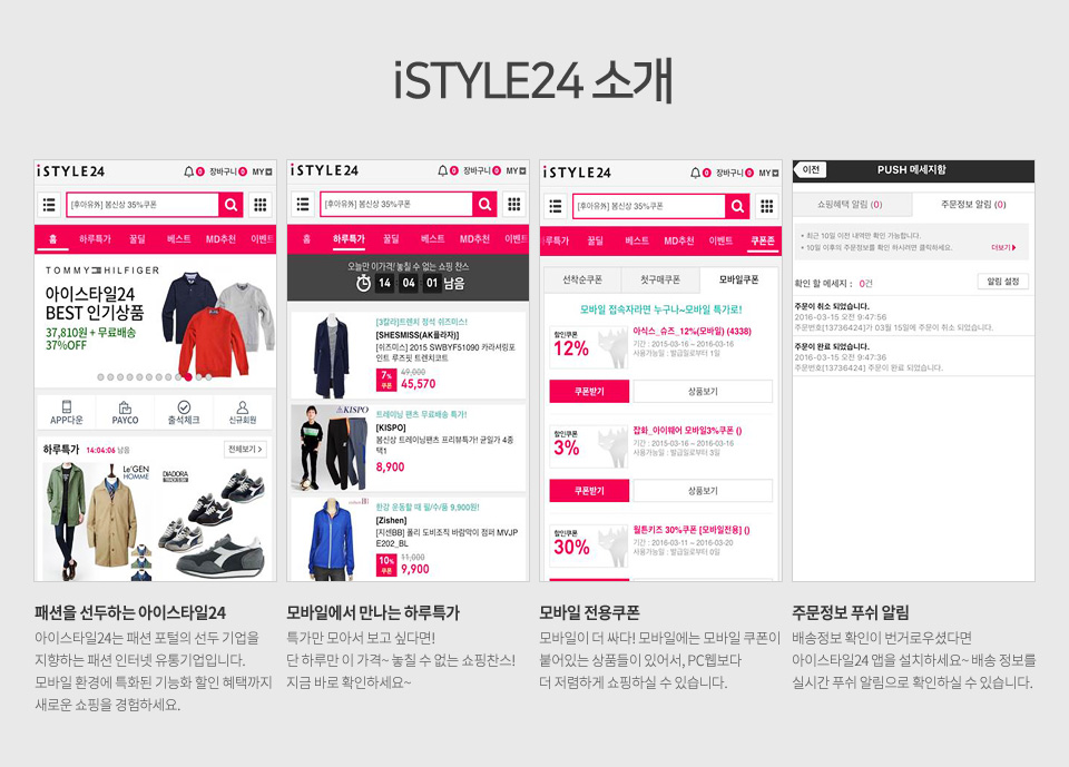 iStyle24 소개