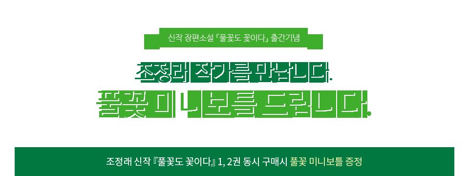 조정래 신작 『풀꽃도 꽃이다』 1, 2권 동시 구매시 풀꽃 미니보틀 증정