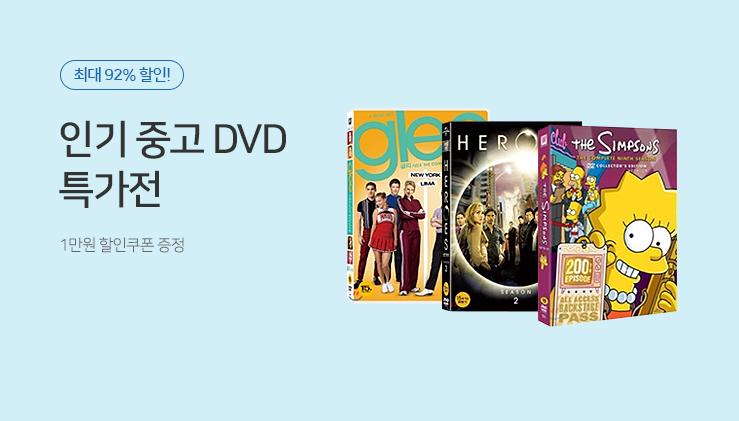 �α� �߰� DVD Ư����