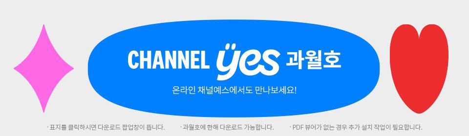 <월간 채널예스> 과월호 온라인 채널예스에서도 만나보세요!