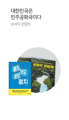 손바닥 헌법책