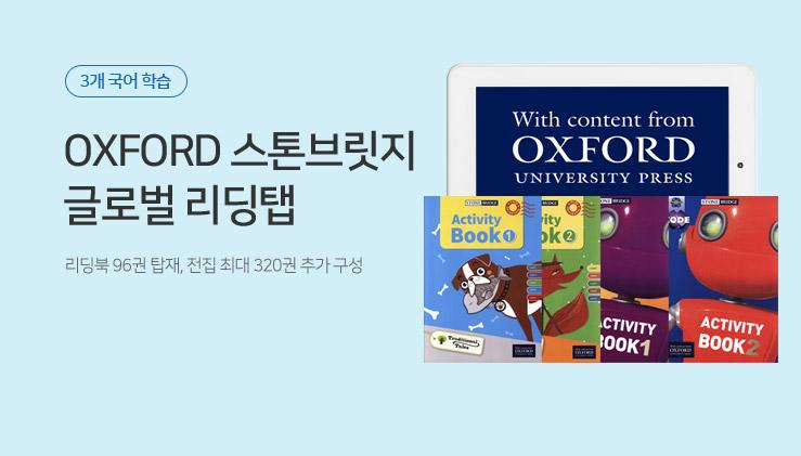 옥스퍼드 리딩탭