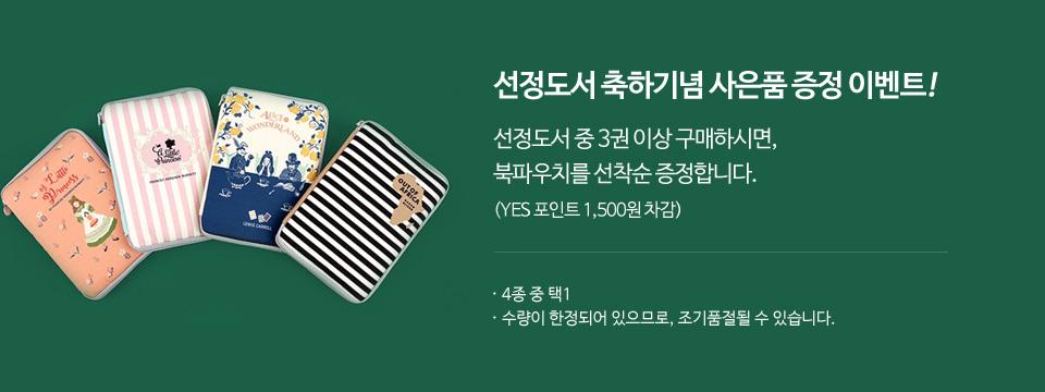 선정도서 축하기념 사은품 증정 이벤트!