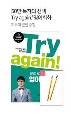 Try again! 중학교 영어로 다시 시작하는 영어회화 1