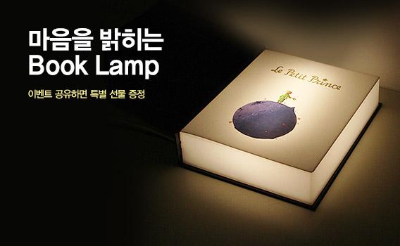 Book Lamp ����