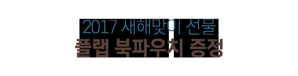 2017 새해맞이 선물 플랩 북파우치 증정