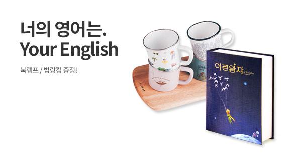 너의 영어는.