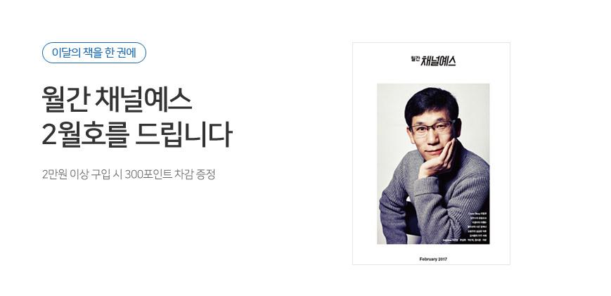 월간 채널예스 2월호